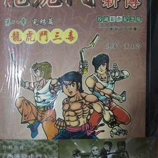 chinese comics book 3 long hu men