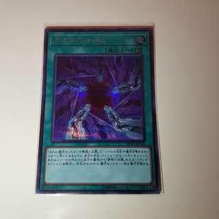 Yugioh Chaos Form Secret Rare