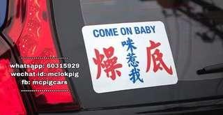 come on baby 燥底咪惹我 汽車反光防水貼紙