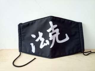 🚚 (全新)法克黑色全新可洗式口罩