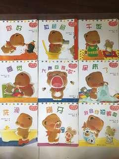 🚚 Chinese Story Books - little bear series