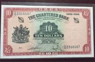 渣打銀行全新$10舊鈔票