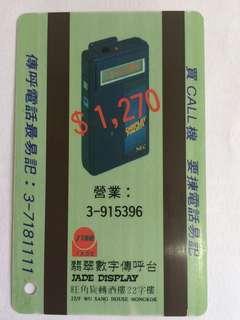 1981年成人儲值車票
