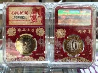 《靈猴獻瑞》.2016.丙申 猴年紀念幣.全新卷拆入盒