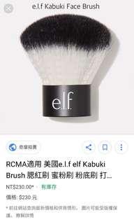 Elf kabuki 隨身蜜粉刷 蘑菇頭
