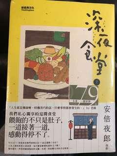 全新 <深夜食堂>Vol.7