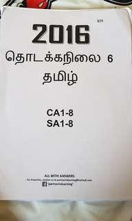 16 for $15!! PSLE TAMIL EXAM PAPERS - EXCLUSIVE !