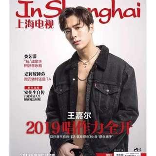 (WTS) GOT7 JACKSON INSHANGHAI FEB ISSUE