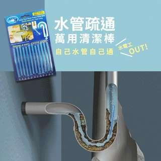 水管淨化疏通棒