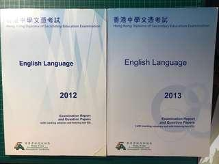 DSE 英文 English Language Past paper