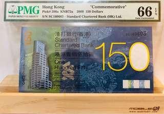 渣打 150 紀念鈔 PMG66分 好號無47