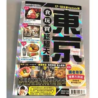 東京旅遊書17-18年版