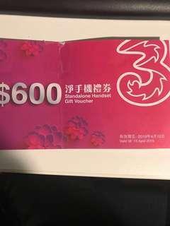 3hk $600手機禮券