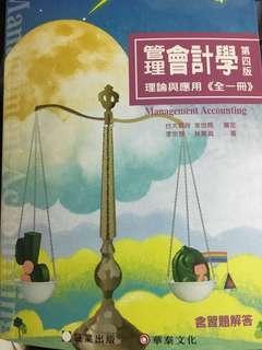 🚚 管理會計學理論與應用(全一冊)第四版