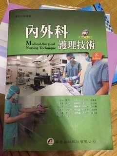 🚚 內外科護理技術