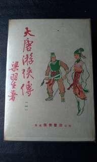大唐游俠傳 梁羽生著 偉青書店出版