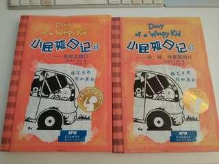 Diary of a Wimpy Kid 17/18 (cn&eng)