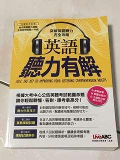 🚚 LiveABC 英語聽力有解(附Mp3)