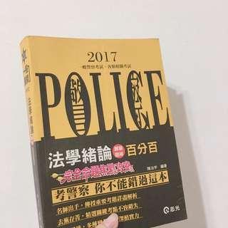 法學緒論 國營 警察 國家考試 高普考
