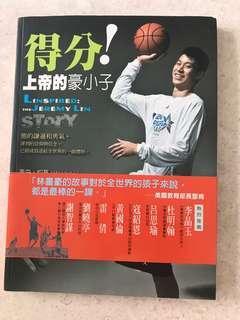 🚚 Jeremy Lin / 林书豪书籍