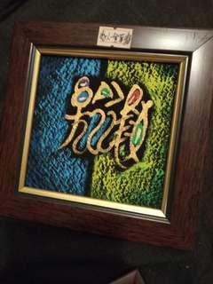 納西族 東巴文 手繪相架 好人一生平安 牆上掛飾