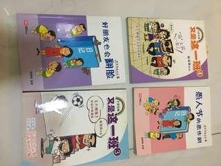Chinese comics primary school