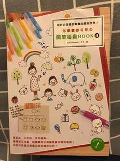 簡筆插畫BOOK 4