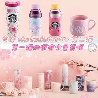 🌟台灣Starbucks 第二彈 超美的櫻花限定系列🌟
