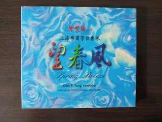 望春风 CD - 上海乐团管弦乐队