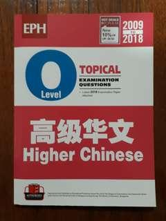 O Level Higher Chinese Topical Examination Papers 2009-2018