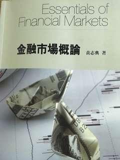 🚚 金融市場概論