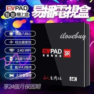 最新二代 EVPAD 3R 易播 #6K 藍芽 智慧電視盒