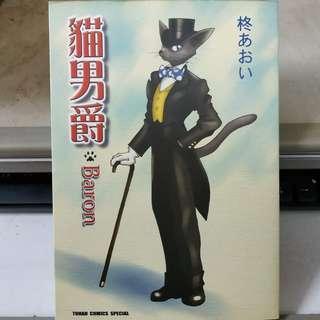 貓男爵(貓之報恩漫畫版) 售$30