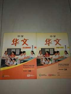 SECONDARY 3 'NA' Chinese Textbook
