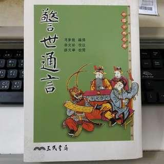 警世通言  馮夢龍著  三民出版  售$30