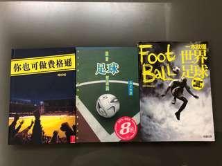 足球系列叢書