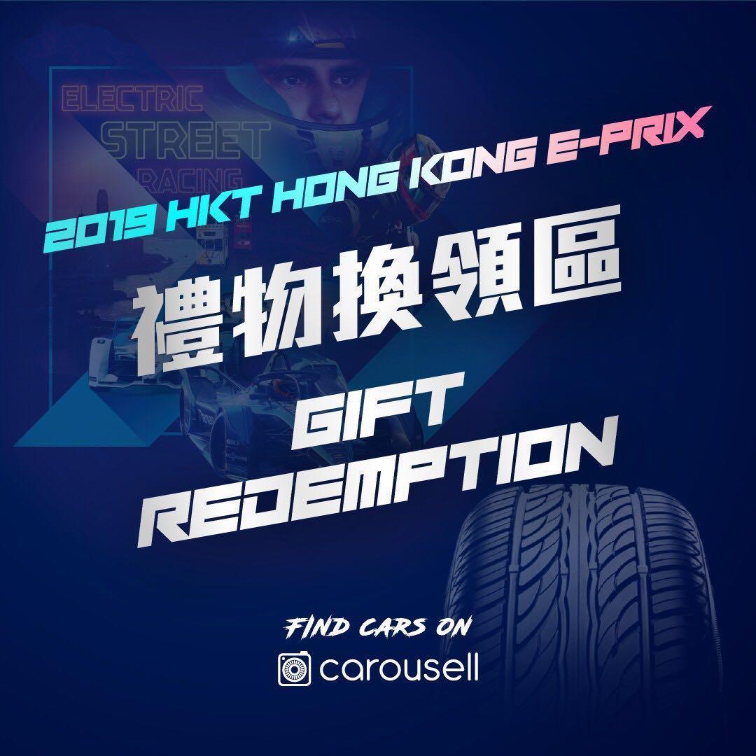 換領精美禮品 Free Gift @ 2019 HKT Hong Kong E-Prix