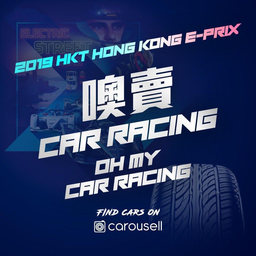 噢賣Car Racing OH MY Car Racing @ 2019 HKT Hong Kong E-Prix