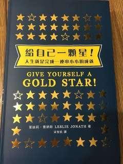 🚚 一次售2本100元/給自己一顆星!人生就是完成一連串小小的成就