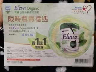 Abbott Eleva Organic 3 雅培 900g 買一送一券