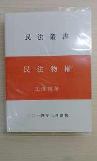 [法律]民法物權 王澤鑑 原價650售500