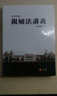 [法律]親屬法講義 2016新增版 林秀雄 原價450售300
