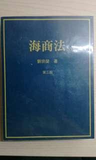 [法律]海商法 第三版 劉宗榮 原價800售600