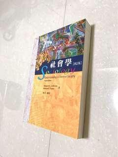 社會學【修訂版】