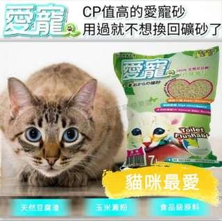 💥超優惠💥愛寵豆腐砂 環保砂