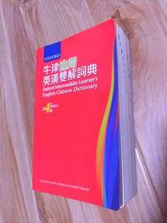 牛津進階 英漢雙解詞典 Oxford Intermediate Learner's English-Chinese Dictionary