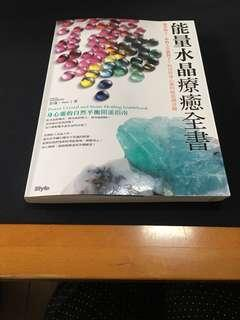 🚚 能量水晶療癒全書