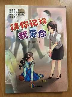 Children's Novels in Mandarin