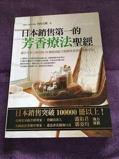 🚚 日本銷售第一的芳香療法聖經
