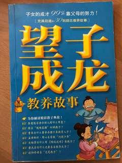 Children's Books in Mandarin
